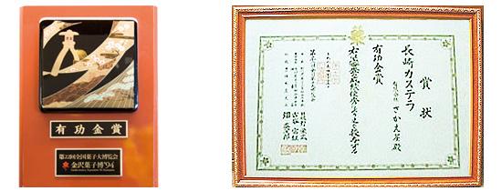 第22回全国菓子大博覧会 有功金賞受賞