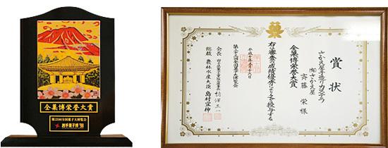 第23回全国菓子大博覧会 全菓博栄誉大賞受賞