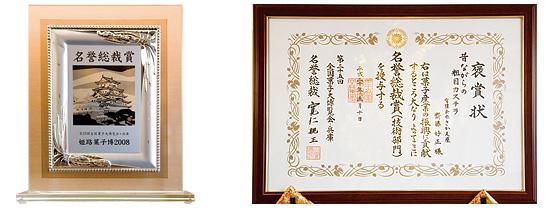 第25回全国菓子大博覧会 名誉総裁賞(技術部門)受賞
