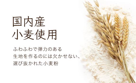 国内産小麦使用
