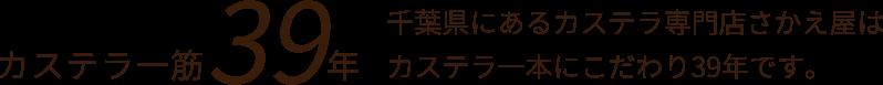 千葉県にあるカステラ専門店さかえ屋はカステラ一本にこだわり39年です。