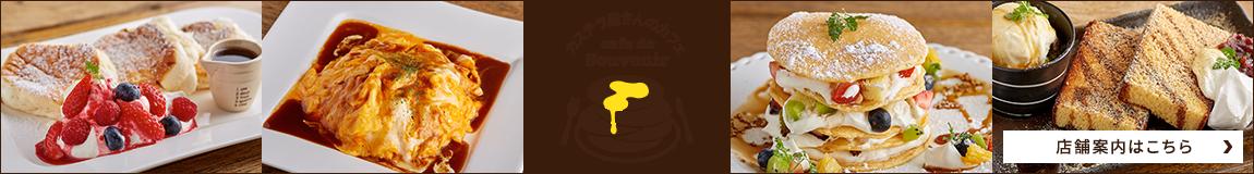 カステラ屋さんのカフェ スヴェニール